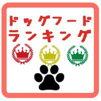 dogfoodrank